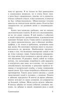 Самопознание (м) — фото, картинка — 8