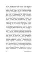 Самопознание (м) — фото, картинка — 9