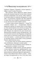 Чернокнижник — фото, картинка — 11