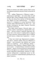 Чернокнижник — фото, картинка — 12