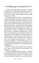 Чернокнижник — фото, картинка — 13