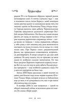 Чернокнижник — фото, картинка — 3