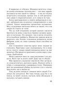 Императрица — фото, картинка — 11