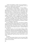 Императрица — фото, картинка — 12