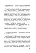 Императрица — фото, картинка — 13