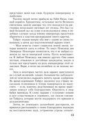 Императрица — фото, картинка — 15