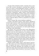 Императрица — фото, картинка — 6