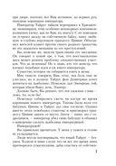 Императрица — фото, картинка — 7