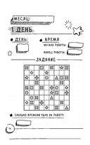 Японский метод развития интеллекта. Улучшаем память за месяц — фото, картинка — 14