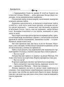 Роковое золото Колчака (м) — фото, картинка — 8