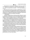 Роковое золото Колчака (м) — фото, картинка — 9