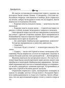Роковое золото Колчака (м) — фото, картинка — 12