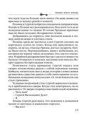 Роковое золото Колчака (м) — фото, картинка — 13