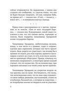 Дневники (м) — фото, картинка — 5