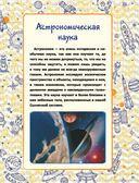 Космос — фото, картинка — 3