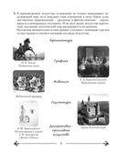 Искусство. Отечественная и мировая художественная культура. 6 класс. Рабочая тетрадь — фото, картинка — 4