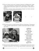 Искусство. Отечественная и мировая художественная культура. 6 класс. Рабочая тетрадь — фото, картинка — 5