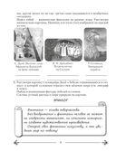 Искусство. Отечественная и мировая художественная культура. 6 класс. Рабочая тетрадь — фото, картинка — 6