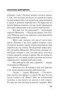 Испытание добродетели (м) — фото, картинка — 13