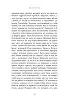 Московская сага. Книга II. Война и тюрьма — фото, картинка — 13