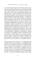 Московская сага. Книга II. Война и тюрьма — фото, картинка — 14