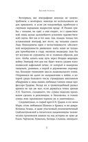 Московская сага. Книга II. Война и тюрьма — фото, картинка — 7