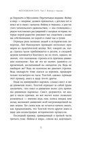 Московская сага. Книга II. Война и тюрьма — фото, картинка — 8