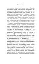 Московская сага. Книга II. Война и тюрьма — фото, картинка — 9