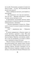 Тайны Д'Эрбле (м) — фото, картинка — 11