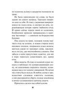 Тайны Д'Эрбле (м) — фото, картинка — 12