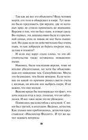 Тайны Д'Эрбле (м) — фото, картинка — 15