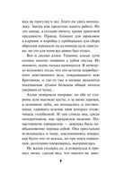 Тайны Д'Эрбле (м) — фото, картинка — 6