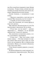 Тайны Д'Эрбле (м) — фото, картинка — 10