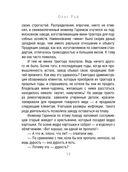 Сценарий собственных ошибок (м) — фото, картинка — 14