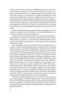 Распределительная логистика — фото, картинка — 4