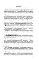 Распределительная логистика — фото, картинка — 5