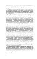 Распределительная логистика — фото, картинка — 6