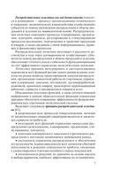 Распределительная логистика — фото, картинка — 7