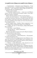 Полдень, XXII век. Страна багровых туч. Путь на Амальтею — фото, картинка — 11
