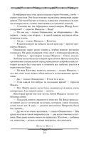 Полдень, XXII век. Страна багровых туч. Путь на Амальтею — фото, картинка — 12