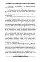 Полдень, XXII век. Страна багровых туч. Путь на Амальтею — фото, картинка — 13