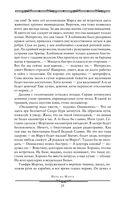 Полдень, XXII век. Страна багровых туч. Путь на Амальтею — фото, картинка — 14