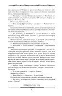 Полдень, XXII век. Страна багровых туч. Путь на Амальтею — фото, картинка — 5