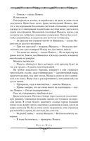 Полдень, XXII век. Страна багровых туч. Путь на Амальтею — фото, картинка — 6