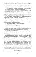 Полдень, XXII век. Страна багровых туч. Путь на Амальтею — фото, картинка — 8