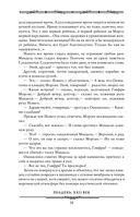 Полдень, XXII век. Страна багровых туч. Путь на Амальтею — фото, картинка — 9