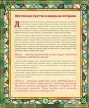 Витражные мандалы. Притчи, мудрость, практики — фото, картинка — 3