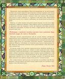 Витражные мандалы. Притчи, мудрость, практики — фото, картинка — 4