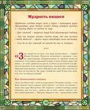 Витражные мандалы. Притчи, мудрость, практики — фото, картинка — 9
