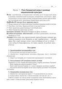 Беларуская мова. План-канспект урокаў. 8 клас — фото, картинка — 2